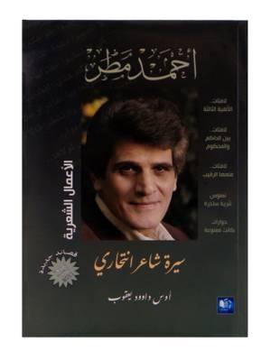 احمد مطر سيرة شاعر إنتحاري