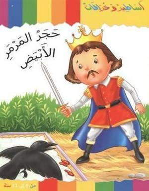 HAJAR AL MARMAR AL ABYADH