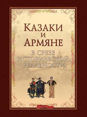 Cossacks and Armenians in the Segment of Historical Reality