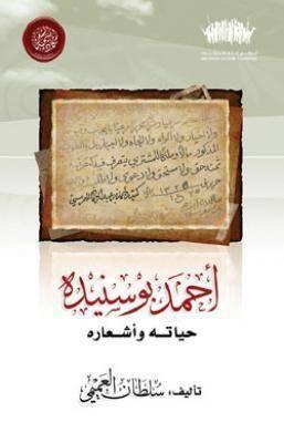 DEWAN AHMAD BIN SNAIDAH