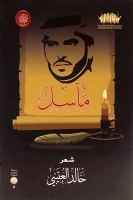 مآسل - خالد العتيبي