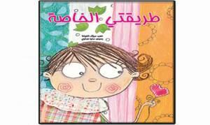 TAREEQATI AL KHASSA: MY OWN SPECIAL WAY