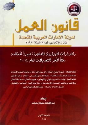 قانون العمل لدولة الامارات العربية المتحدة انجليزي عربي 2018-2019