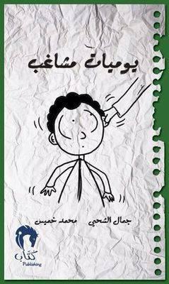 يوميات مشاغب 1 - جمال الشحي، محمد خميس