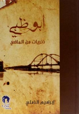 ABU DHABI THEKRAYAT MINAL MADHI