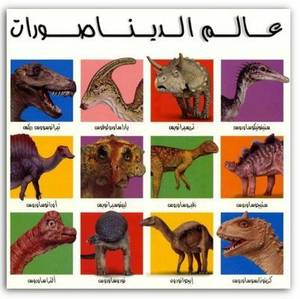 MY BIG DINOSAUR BOOK (ARABIC)