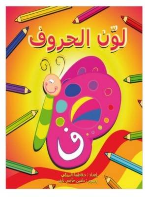 LAWIN AL HOROOF