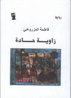 ZAWYA HADAH
