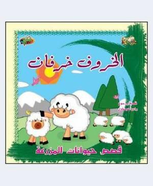 AL KHAROOF KHARFAN