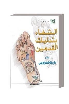 ALSHIFAA BE TADLEEK AL QADAMIN