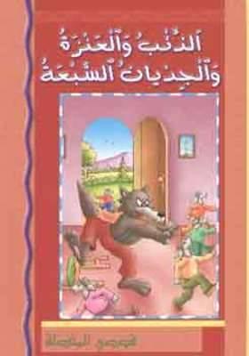 AL THEEB WAL ANZAH