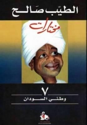 WATANI AL SUDAN 7 ???? ???????