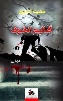 AQALEM AL KHAWF