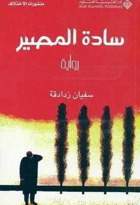 SADATH AL MASIR