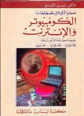 Computer & Internet Terminology