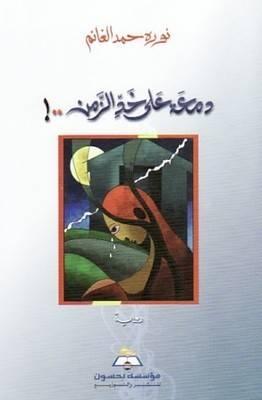 DAMAH AL KHADAL ZAMAN