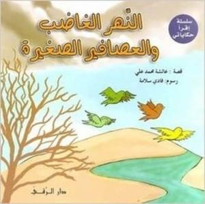 NAHRUL GHADHEB WAL ASAFEER AL SAGHEERA