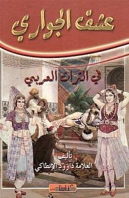 ESHQ AL JAWARI