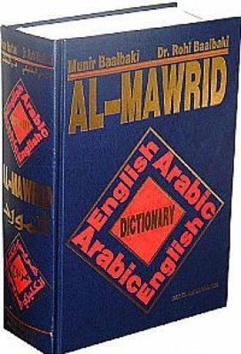 AL-MAWRID AL-MOUZDAWIJ: ENGLISH ARA