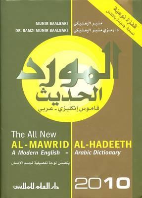 AL MAWRID ENGLISH ARABIC 2010