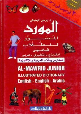 MAWRID ILUUSTRATED ENGLISH ENGLISH ARABIC