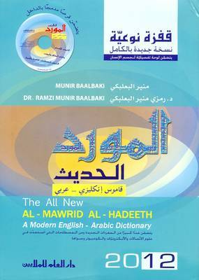Al-Mawrid Al-Hadeeth: A Modern English-Arabic Dictionary