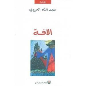 AL AFATH