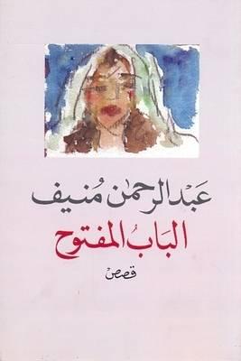 AL BAB AL MAFTUH