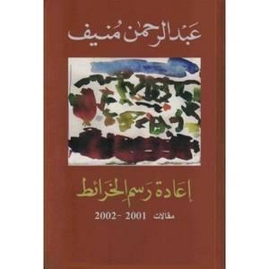EADAT RASM AL KHARAET