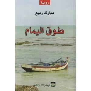 TAWQ AL HAMAM