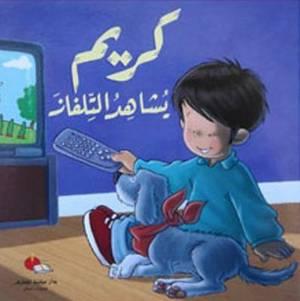 KAREEM YOSHAHED AL TELFAZ KAREEM WATCHING TV