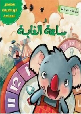SAAT AL GHABAH