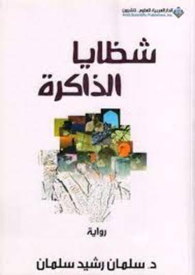 SHAZAYA AL ZAKERAH