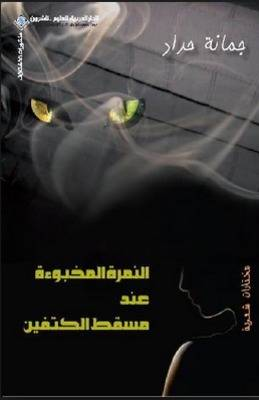 NAMRA AL MAHBAWUA ENDA MASQAT AL KATFAIN