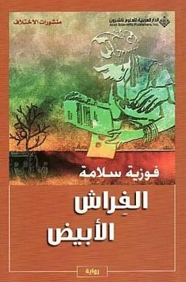 FERASH AL ABYAD AL