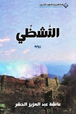AL TASHAZY