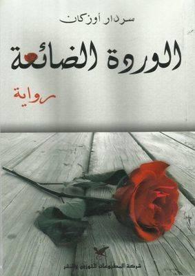 WARDA AL DAEAH