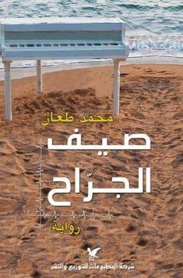 SAIF AL JERAH