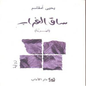 SAQ AL GHORAB