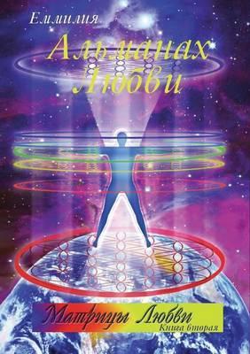 Love Almanac. Matrix of Love. Book Two