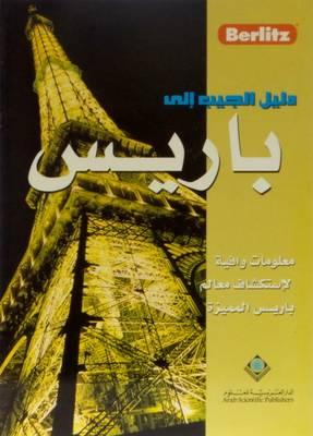 DALEL AL JAIB ILA PARIS