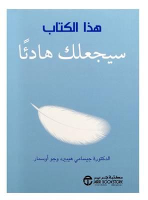 كتاب هذا الكتاب سيجعلك هادئا
