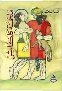 ملحمة كلكامش / طه باقر