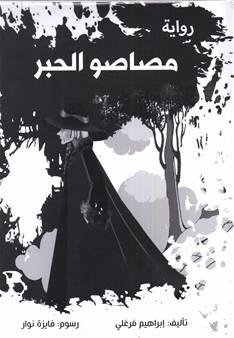 مصاصو الحبر - ابراهيم فرغلي
