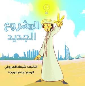 المشروع الجديد / شيماء المرزوقي