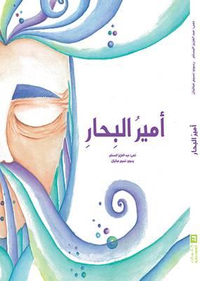 أمير البحار / عبد العزيز المسلم