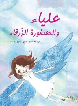 علياء والعصفورة الزرقاء / فاطمة شرف الدين