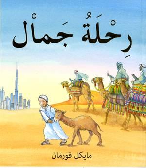 رحلة جمال
