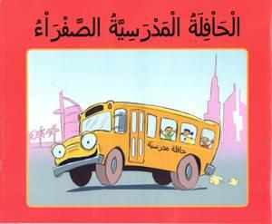 الحافلة المدرسة الصفراء :قطع صغير