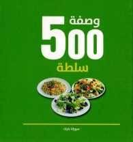 500 وصفة سلطة